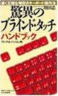 驚異のブラインド・タッチハンドブック ワープロ・パソコン用—速く正確な増田式キーボード操作法