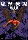 魔獣戦線THE COMPLETE / 石川 賢 のシリーズ情報を見る