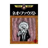 ネオ・ファウスト(1) (手塚治虫漫画全集)