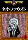 ネオ・ファウスト / 手塚 治虫 のシリーズ情報を見る