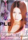 レズられた私2 [DVD]