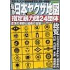 最新日本ヤクザ地図―指定暴力団24団体 (2002年版) (バンブームック)