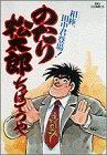 のたり松太郎 (2) (ビッグコミックス)