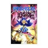小説ドラゴンクエスト5―天空の花嫁〈3〉 (ドラゴンクエストノベルズ)