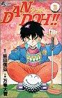 Dan Doh!! 3 (少年サンデーコミックス)