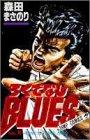 ろくでなしBLUES (Vol.6) (ジャンプ・コミックス)