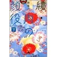 続・肉の顔役〈下〉 (幻冬舎アウトロー文庫)