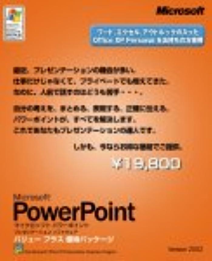 反射ピンポイントスペル【旧商品】Powerpoint 2002 バリュープラス 優待パッケージ