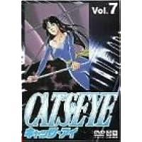 CAT'S EYE Vol.7