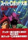 スーパーロボット大戦 コンプリートボックスコ (アクションコミックス)