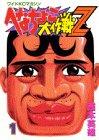 へなちょこ大作戦Z / 西本 英雄 のシリーズ情報を見る