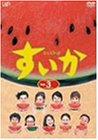 すいか Vol.3 [DVD]