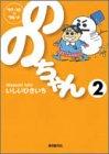 ののちゃん (2)