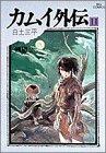 カムイ外伝 (11) (ビッグコミックス)