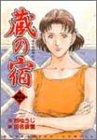 蔵の宿 第22巻
