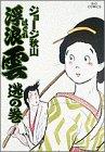 浮浪雲 (26) (ビッグコミックス)