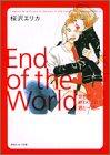 世界の終わりには君と一緒に / 桜沢 エリカ のシリーズ情報を見る