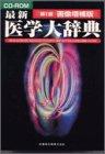 最新医学大辞典 CD-ROM 第2版 画像増補版 (EPWING)