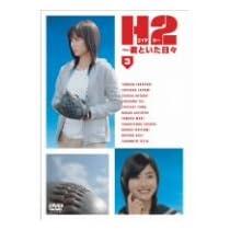 H2~君といた日々 第3巻 [DVD]