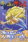 青い海のサシミ 1 (講談社コミックス 月刊少年マガジン / 西川 伸司 のシリーズ情報を見る