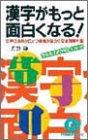 漢字がもっと面白くなる!―文字の世界が広がり表現が豊かになる雑学知識 (エスカルゴ・ブックス)