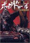 東方機神傅承譚ボロブドゥール (アクションコミックス)