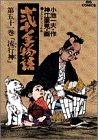 弐十手物語 51 (ビッグコミックス)