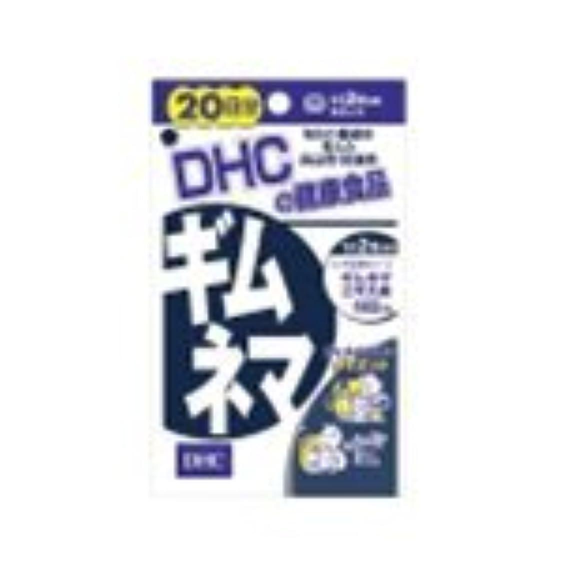 超える欠陥咲く★ DHC 20日分 ギムネマ