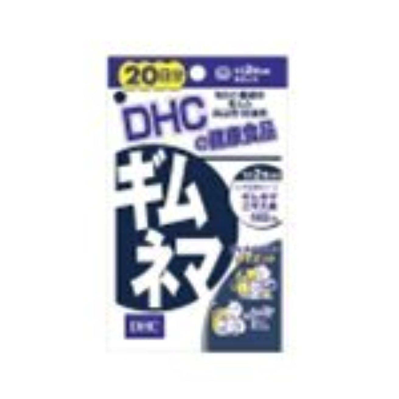 光沢浴放置★ DHC 20日分 ギムネマ