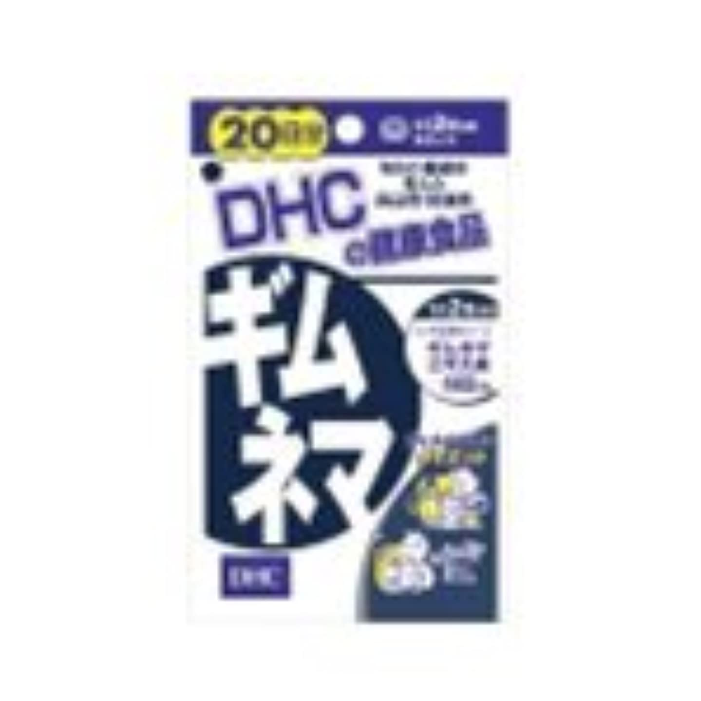 寄生虫歩き回る掃除★ DHC 20日分 ギムネマ