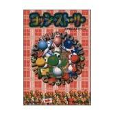 ヨッシーストーリー―Nintendo 64 任天堂公式ガイドブック (ワンダーライフスペシャル 任天堂公式ガイドブック)
