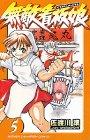 無敵看板娘 5 (少年チャンピオン・コミックス)