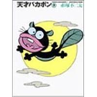 天才バカボン (7) (竹書房文庫)