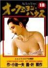オークション・ハウス 18 シェイクスピアの時計 (ヤングジャンプコミックス)