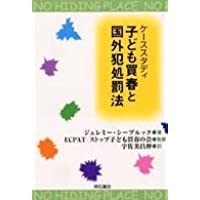 Amazon.co.jp: ECPAT ストップ子...