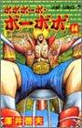 ボボボーボ・ボーボボ (14) (ジャンプ・コミックス)の詳細を見る