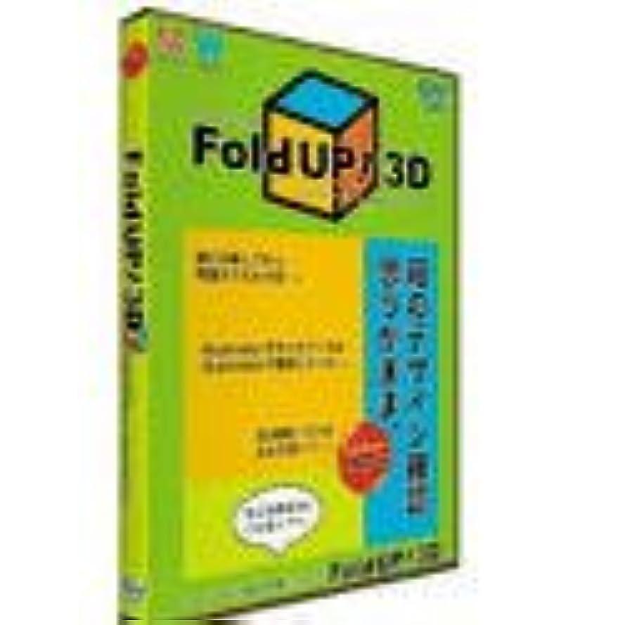 細心のソフトウェアオークFold UP! 3D