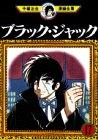 ブラック・ジャック(17) (手塚治虫漫画全集)