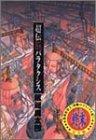 超伝脳パラタクシス (ヤングジャンプ・コミックス)