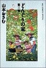 どんぐりの家 (第3巻) (Big comics special)