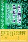 ふり向けばエッセイ〈2〉「窓」第11集特別編