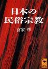 日本の民俗宗教 (講談社学術文庫)