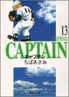 キャプテン 13 (集英社文庫―コミック版)