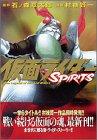 仮面ライダーSPIRITS(3) (マガジンZKC)