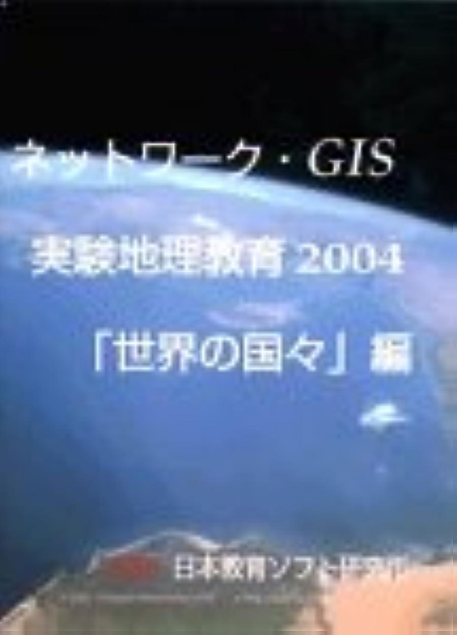 市長バーゲンペッカディロネットワークGIS?実験地理教育「世界の国々」編 2004 Ver.1.0