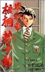 明稜帝梧桐勢十郎 (5) (ジャンプ・コミックス)