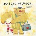 どんくまさんは ゆうびんやさん (至光社国際版絵本)の詳細を見る