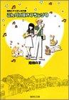 こんぺい荘のフランソワ―陸奥A子りぼん名作選 (集英社文庫―コミック版)