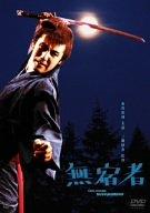 無宿者 [DVD]