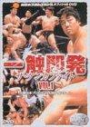 一触即発 VOL.1〈新日本プロレス VS UWFインターナショナル編〉 [DVD]